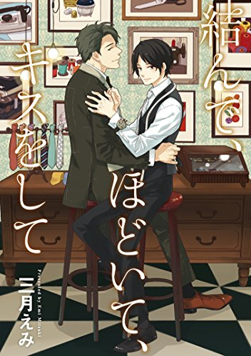 結んで、ほどいて、キスをして【新装版】 (G-Lish comics)