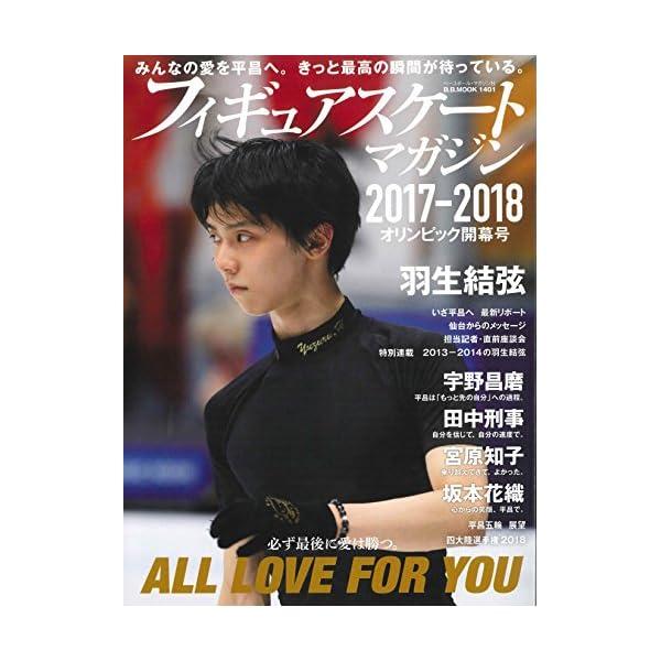 フィギュアスケートマガジン 2017-2018...の紹介画像9