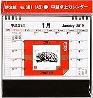 博文館 2019年 カレンダー 卓上 A5 中型 No.801 (2019年1月始まり)