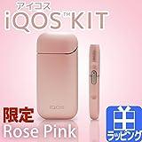 アイコス iQOS KIT Limited Edition ローズピンク 国内正規品 限定色 本体 キット セット (ローズピンク)