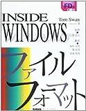 Inside WINDOWSファイルフォーマット