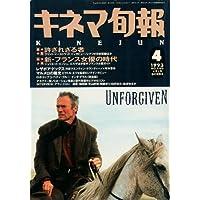 キネマ旬報 1993年4月上旬号 No.1103
