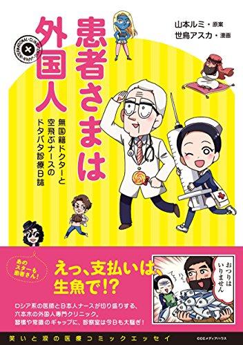 患者さまは外国人 無国籍ドクターと空飛ぶナースのドタバタ診療日誌の詳細を見る