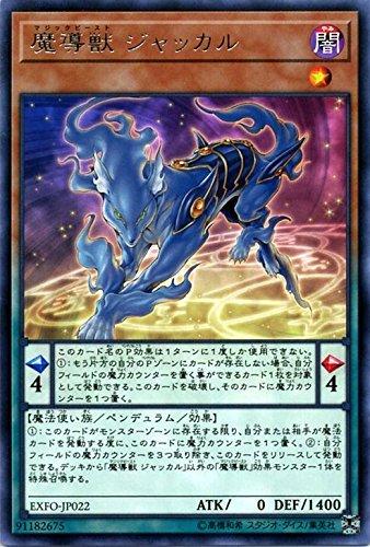 魔導獣ジャッカル レア 遊戯王 エクストリーム・フォース exfo-jp022