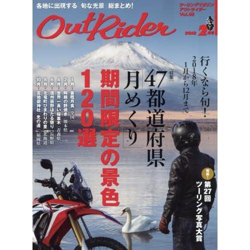 Out Rider(アウトライダー) 2018年 02 月号 [雑誌]