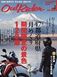 Out Ride 2018年 02 月号