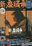 新・座頭市 第2シリーズ傑作選 DVD BOOK (宝島社DVD BOOKシリーズ)