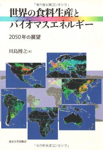 世界の食料生産とバイオマスエネルギー—2050年の展望