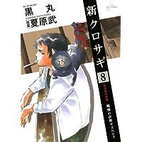 新クロサギ(8) (ビッグコミックス)