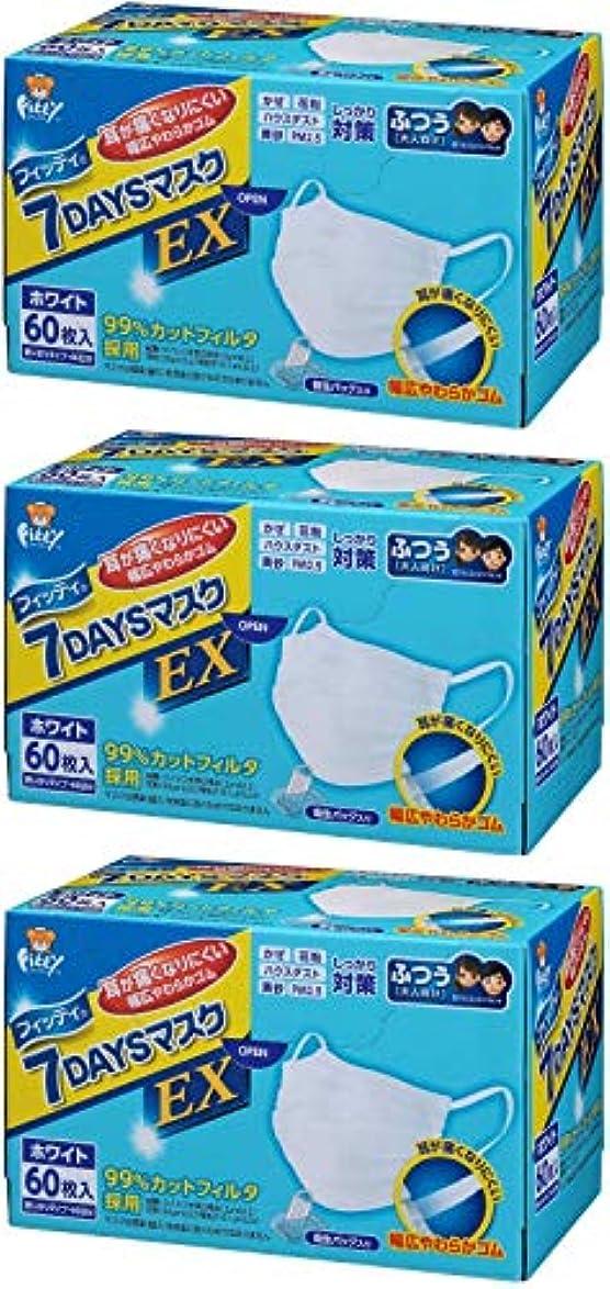クレーター注入サンダル(2016年の新商品)(玉川衛材)フィッティ 7DAYSマスクEX ホワイト ふつう 60枚入(お買い得3個セット)