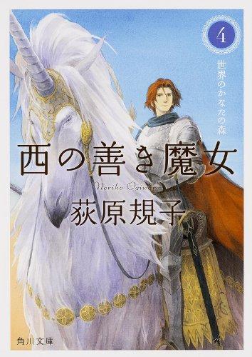 西の善き魔女4 世界のかなたの森 (角川文庫)の詳細を見る