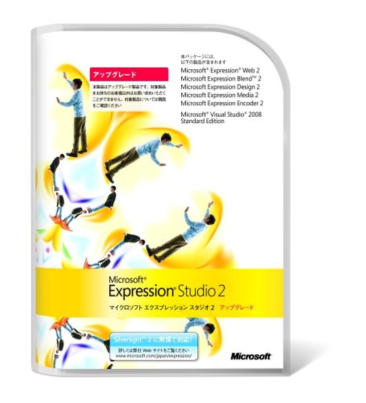 注意不愉快にバブルMicrosoft Expression Studio 2 アップグレード