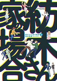 紡木さん家の場合(5) (バンブーコミックス 4コマセレクション)
