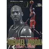 Michael Jordan last shot―マイケル・ジョーダン引退特集号 (NSK mook)
