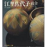 江里佐代子 截金 (NHK工房探訪・つくる)