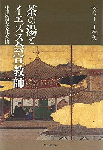 茶の湯とイエズス会宣教師―中世の異文化交流