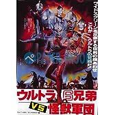 【映画チラシ】ウルトラ6兄弟vs怪獣軍団  /円谷プロ//邦・特撮