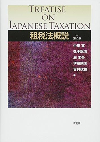租税法概説 第2版の詳細を見る