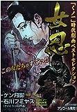 女忍―「くノ一」時代劇画ベストセレクション (SPコミックス)