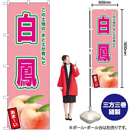 のぼり旗 白鳳(薄ピンク) JA-540 (三巻縫製 補強済み)