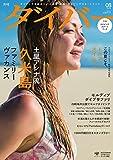 月刊ダイバー No.422 (2016-07-09) [雑誌]