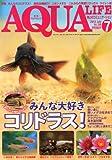 月刊 AQUA LIFE (アクアライフ) 2012年 07月号 [雑誌] 画像