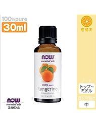 タンジェリン 精油[30ml] 【正規輸入品】 NOWエッセンシャルオイル(アロマオイル)