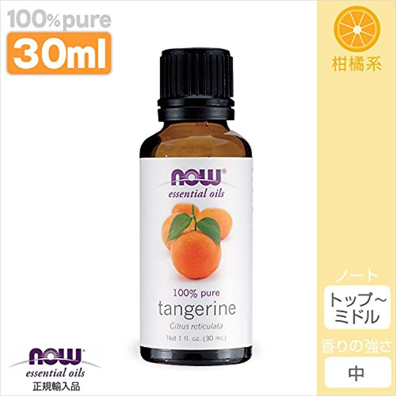 影響力のあるありがたい勤勉タンジェリン 精油[30ml] 【正規輸入品】 NOWエッセンシャルオイル(アロマオイル)