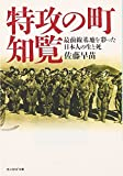 特攻の町・知覧―最前線基地を彩った日本人の生と死 (光人社NF文庫)