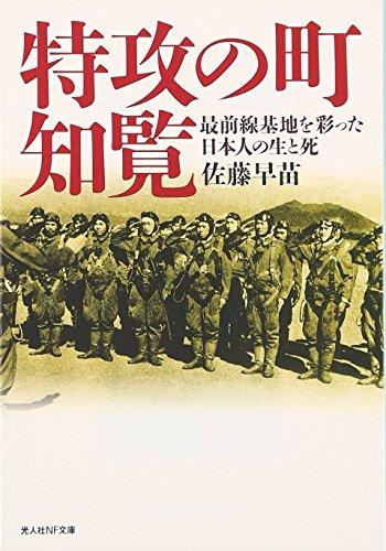 特攻の町・知覧―最前線基地を彩った日本人の生と死 (光人社NF文庫)の詳細を見る