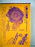 世界幻想文学大系 第37巻 第三の魔弾