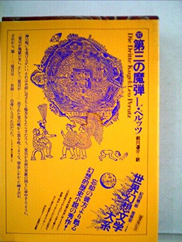 世界幻想文学大系 第37巻 第三の魔弾の詳細を見る