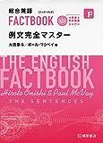 大西泰斗 特別講義DVD付 総合英語FACTBOOK 例文完全マスター 画像