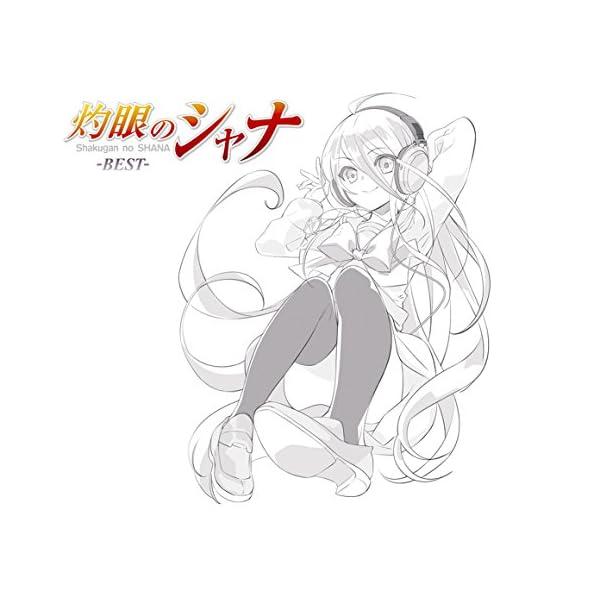【早期購入特典あり】TVアニメ「灼眼のシャナ」ベ...の商品画像