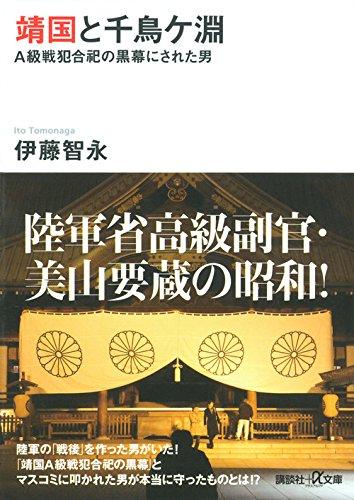靖国と千鳥ケ淵 A級戦犯合祀の黒幕にされた男 (講談社+α文庫)