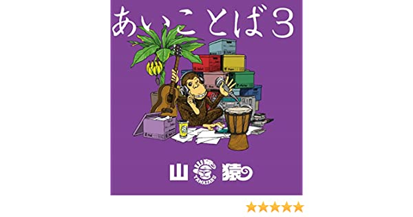 Amazon Music - 山猿のあいこと...
