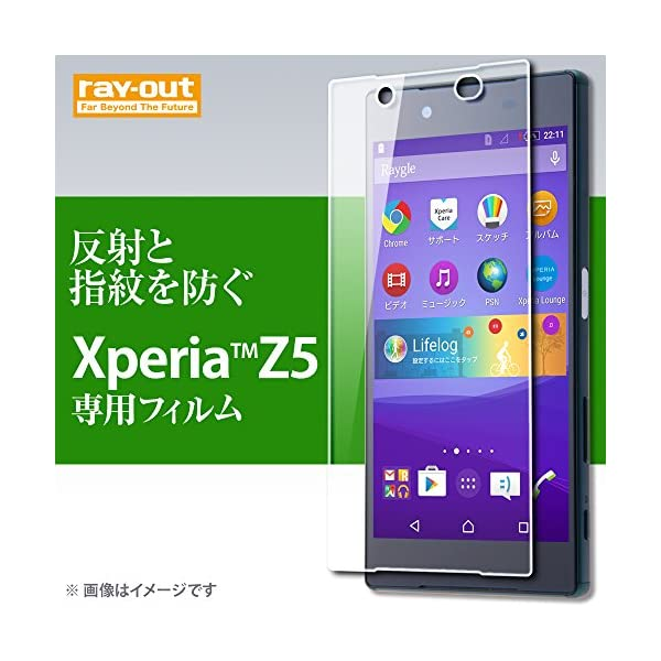 レイ・アウト Xperia Z5 (SO-01...の紹介画像2