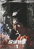 探偵物語 VOL.1[DVD]