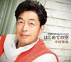 中村雅俊「はじめての空」のジャケット画像