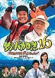 釣りバカ日誌 16 浜崎は今日もダメだった♪♪[DVD]
