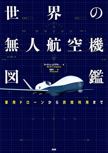 世界の無人航空機図鑑: 軍用ドローンから民間利用まで