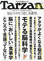 Tarzan (ターザン) 2014年 3/13号 [雑誌]