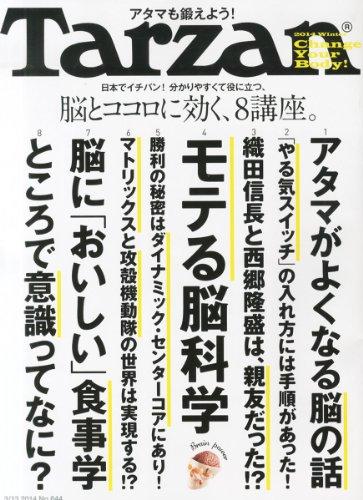 Tarzan (ターザン) 2014年 3/13号 [雑誌]の詳細を見る