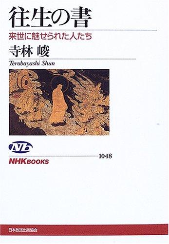 往生の書―来世に魅せられた人たち (NHKブックス)