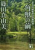 一角獣の繭 建築探偵桜井京介の事件簿 (講談社文庫)
