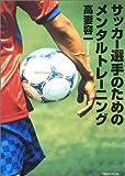 サッカー選手のためのメンタルトレーニング