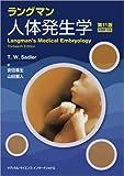 ラングマン人体発生学 第11版