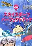 スカイスポーツパーフェクトブック—大空へ飛び出せ!