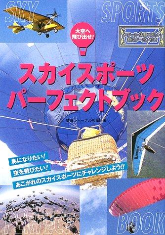 スカイスポーツパーフェクトブック―大空へ飛び出せ!