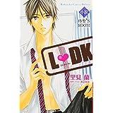 小説L DK 柊聖'S ROOM (KCデラックス)